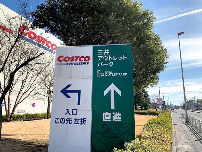 コストコ入間店とアウトレットの駐車場入り口を説明する看板