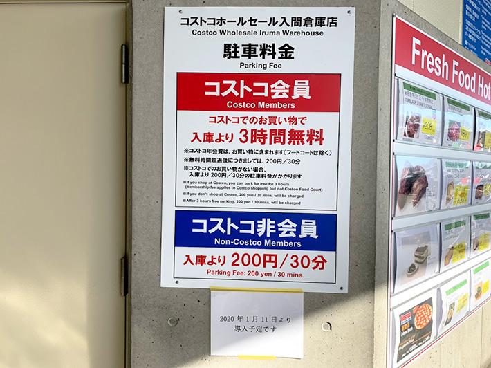 コストコ入間の駐車料金有料化を伝える看板