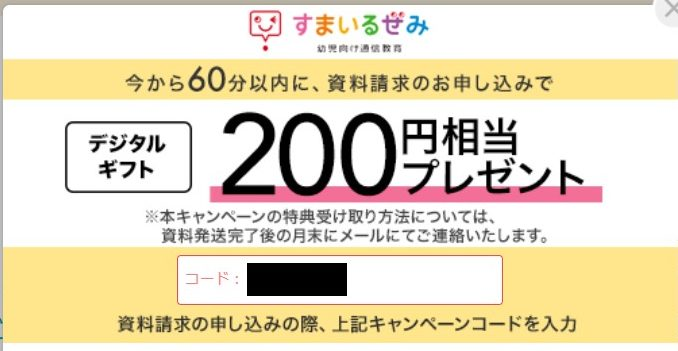 coupon-200-off