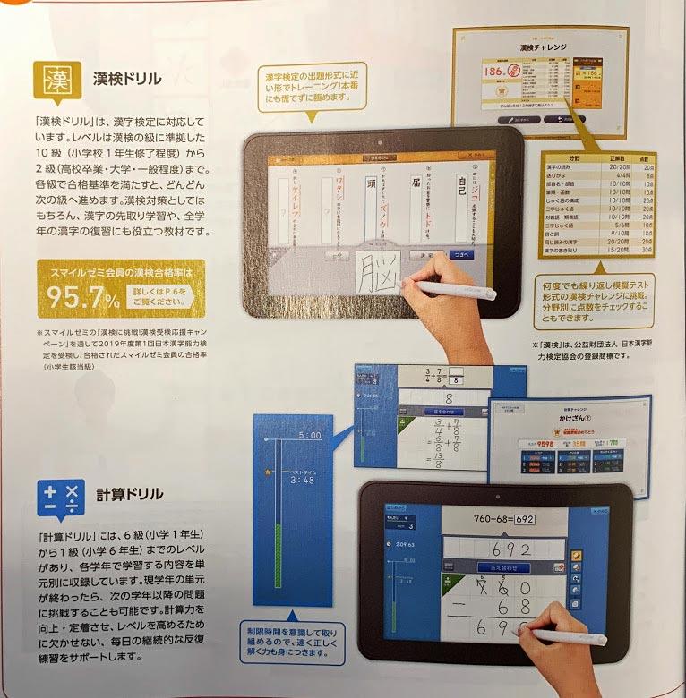 スマイルゼミの漢字ドリル計算ドリルの案内