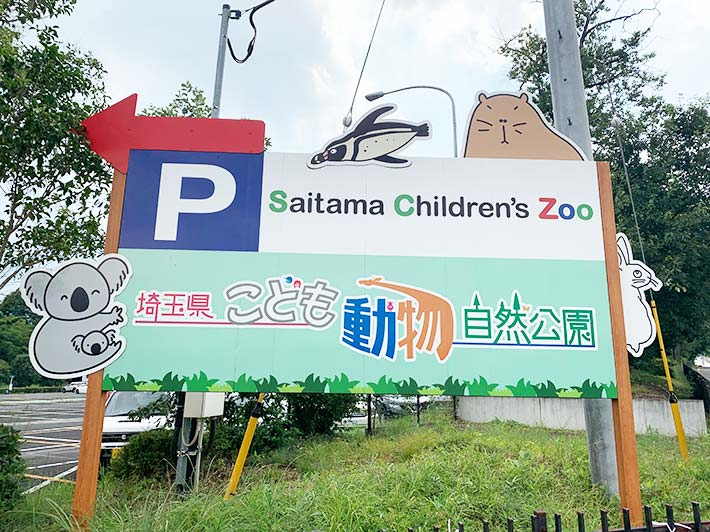 こども動物自然公園入口看板