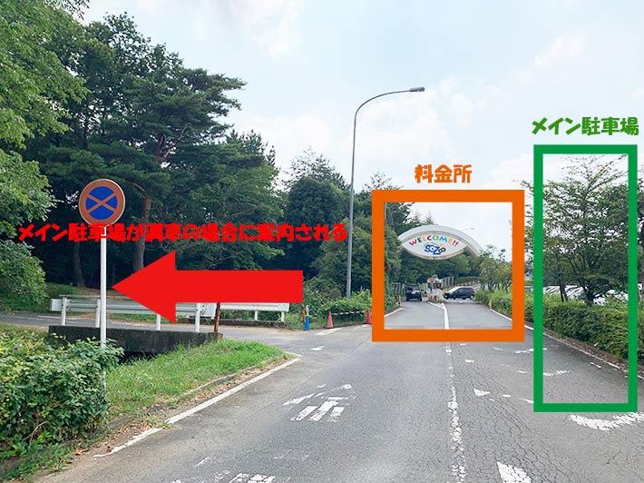 駐車場満車の場合の案内現地の写真