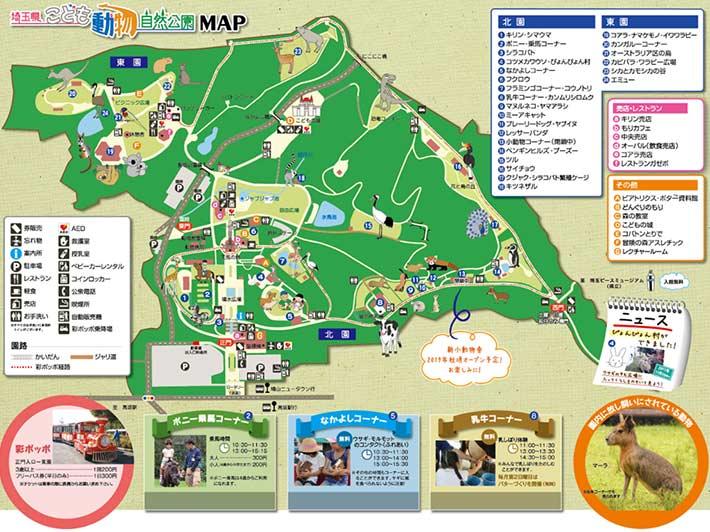 こども動物公園園内マップ