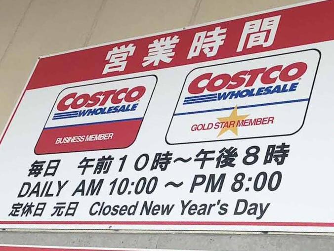 コストコ営業時間の看板