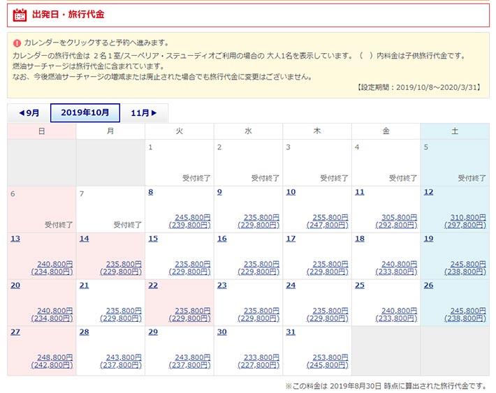 阪急交通社のツアー代金表