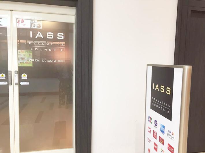 IASSの空港ラウンジ外観