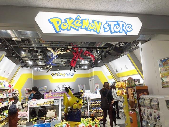 成田空港内にあるポケモンセンター