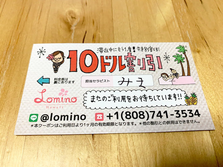 ロミノハワイの10ドルOFFクーポン