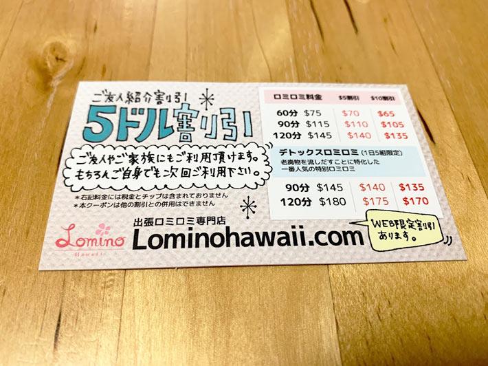 ロミノハワイの5ドルOFFクーポン