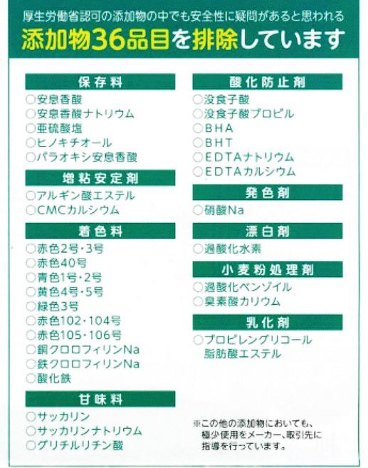 ヨシケイの除外添加物リスト
