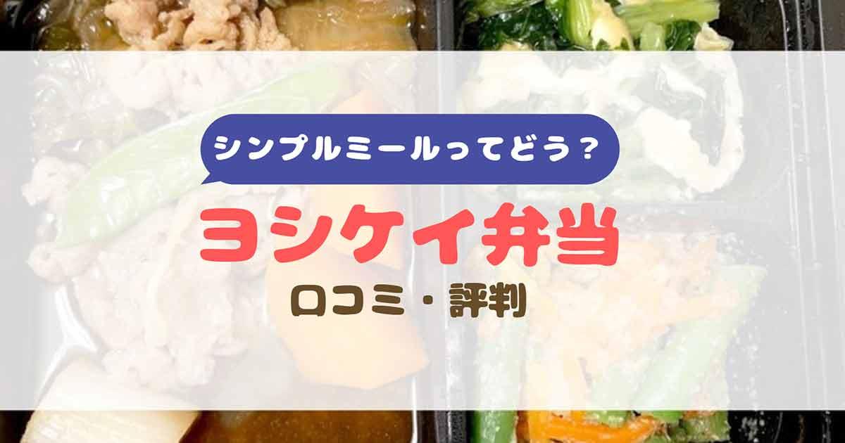 ヨシケイの弁当