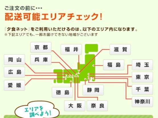 ヨシケイネットのホームページ