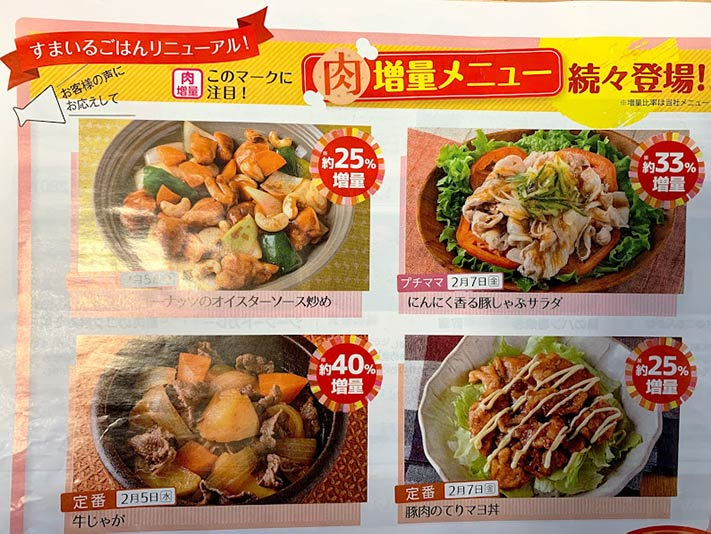 ヨシケイの肉増量メニュー