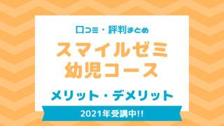 スマイルゼミ幼児コースの口コミ・評判