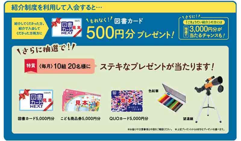 Z会の入会・紹介キャンペーン