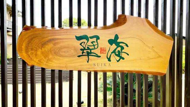 千葉の高級旅館「翠海」