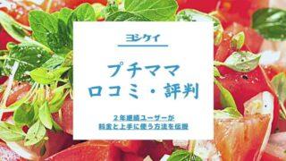 ヨシケイのプチママの口コミ