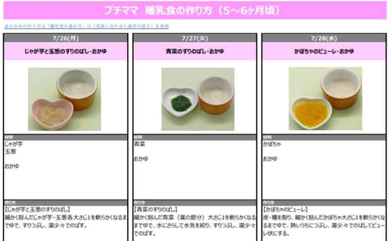 ヨシケイの離乳食レシピ