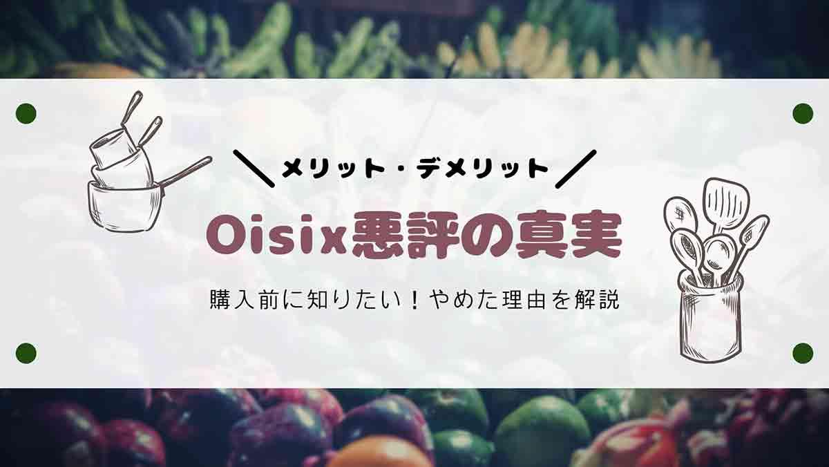 オイシックスの評判